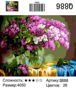 """РН Q886 """"Сирень на желто-синей скатерти"""", 40х50 см"""