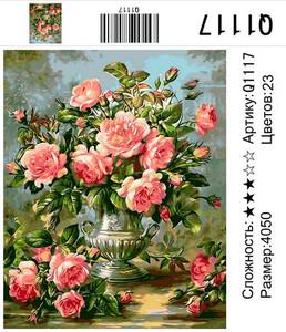 """РН Q1117 """"Розовый букет в бронзовой вазе"""", 40х50 см"""