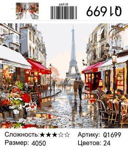 """РН Q1699 """"Улица к Эйфелевой башне"""", 40х50 см"""