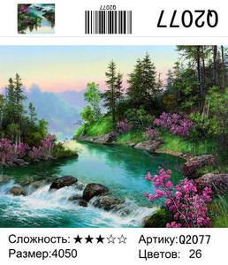 """РН Q2077 """"Таежная река"""", 40х50 см"""