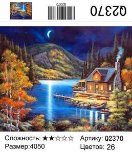 """РН Q2370 """"Ночь, домик, озеро"""", 40х50 см"""