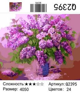 """РН Q2395 """"Сирень сиреневая"""", 40х50 см"""