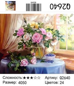 """РН Q2640 """"Розы на голубой скатерти"""", 40х50 см"""