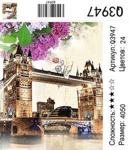 """РН Q3947 """"Сирень над Лондонским мостом"""", 40х50 см"""