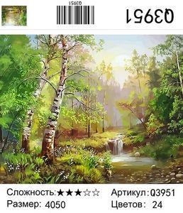 "РН Q3951 ""Лесная речка"", 40х50 см"