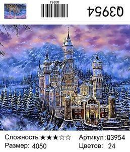 """РН Q3954 """"Зимний замок"""", 40х50 см"""