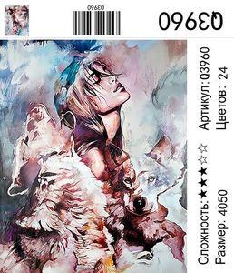 """РН Q3960 """"Девушка и два волка"""", 40х50 см"""