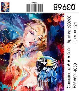 """РН Q3968 """"Девушка и попугай"""", 40х50 см"""