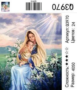 """РН Q3970 """"Мама с малышом на фоне лучей"""", 40х50 см"""