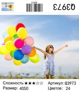 """РН Q3973 """"Девочка с разноцветными шарами"""", 40х50 см"""