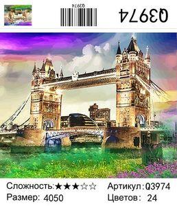 """РН Q3974 """"Лондонский мост на фоне заката"""", 40х50 см"""