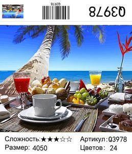"""РН Q3978 """"Завтрак на пляже"""", 40х50 см"""