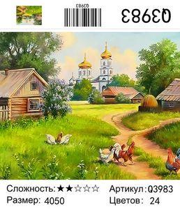 "РН Q3983 ""Деревенский храм, куры"", 40х50 см"