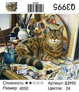 """РН Q3995 """"Кот лежит среди красок"""", 40х50 см"""