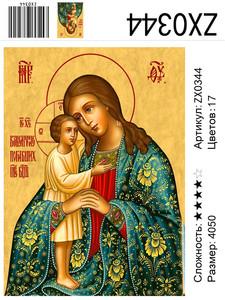 """АМ45 0344 """"Богородица с Иисусом, в зеленом"""", 40х50 см"""
