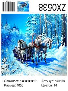 "АМ45 0538 ""Тройка на снегу"", 40х50 см"