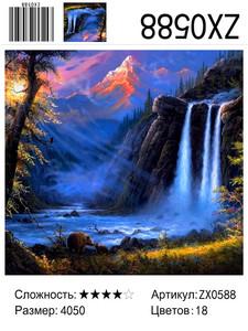 """АМ45 0588 """"Большой водопад"""", 40х50 см"""