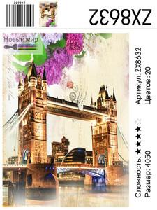 """АМ45 8632 """"Сирень над Лондонским мостом"""", 40х50 см"""