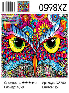 """АМ45 8650 """"Взгляд цветной совы"""", 40х50 см"""