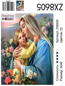 "АМ34 ZX8605 ""Дева Мария с Иисусом среди роз"", 30х40 см"