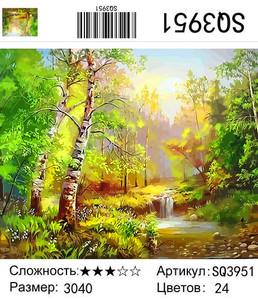 """РЗ SQ3951 """"Лесной ручей"""", 30х40 см"""