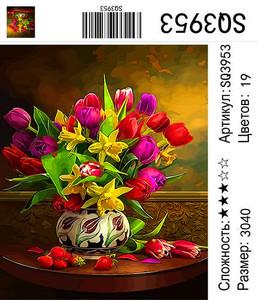 """РЗ SQ3953 """"Яркие тюльпаны, клубника на столе"""", 30х40 см"""