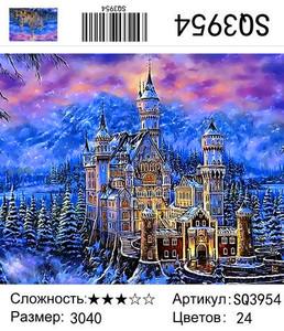 """РЗ SQ3954 """"Зимний замок"""", 30х40 см"""