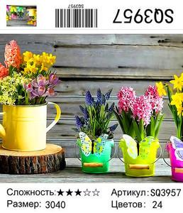 "РЗ SQ3957 ""Цветы в ведерках"", 30х40 см"