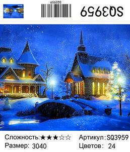 "РЗ SQ3959 ""Два домика зимней ночью"", 30х40 см"