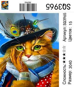 """РЗ SQ3965 """"Кот в шляпе"""", 30х40 см"""