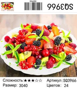 """РЗ SQ3966 """"Ягодный микс"""", 30х40 см"""