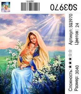 """РЗ SQ3970 """"Девушка с ребенком, лучи"""", 30х40 см"""