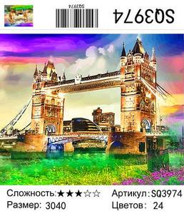 """РЗ SQ3974 """"Закат за Лондонским мостом"""", 30х40 см"""