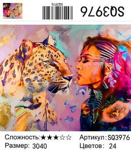 """РЗ SQ3976 """"Девушка смотрит на леопарда"""", 30х40 см"""