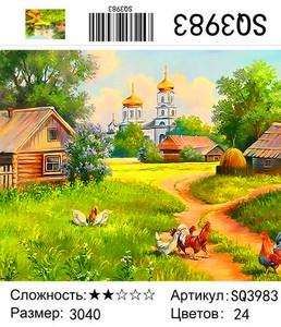 """РЗ SQ3983 """"Деревня, куры, храм"""", 30х40 см"""