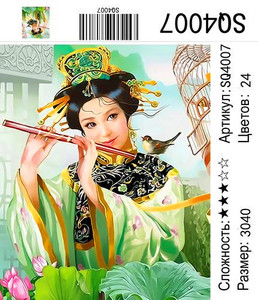 "РЗ SQ4007 ""Китаянка играет на флейте"", 30х40 см"