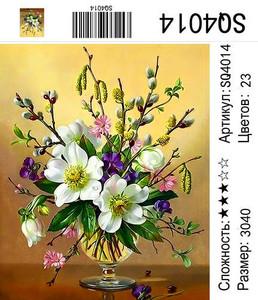 "РЗ SQ4014 ""Букет с белыми цветами"", 30х40 см"