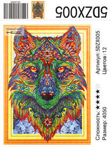 "5DZX005 ""Зеленый волк"", 40х50 см"