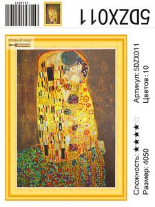 "5DZX011 ""Поцелуй в золотом"", 40х50 см"