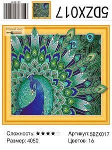 """5DZX017 """"Зеленый павлин"""", 40х50 см"""