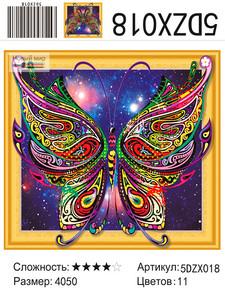 "5DZX018 ""Разноцветная бабочка"", 40х50 см"
