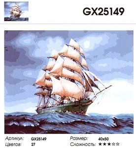 "РН GX25149 ""Парусник"", 40х50 см"