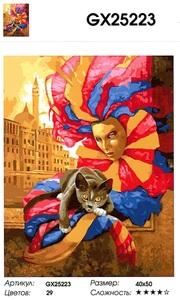 """РН GX25223 """"Кот и венецианская маска"""", 40х50 см"""