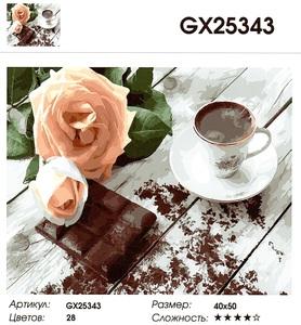 """РН GX25343 """"Розы, кофе, шоколад"""", 40х50 см"""