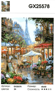 "РН GX25578 ""Цветочная улица в Париже"", 40х50 см"