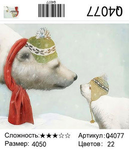 "РН Q4077 ""Белые медведи в шапках"", 40х50 см"