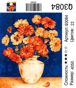 "РН Q3084 ""Цветы на синем фоне"", 40х50 см"