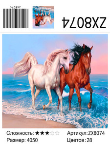 "АМ45 8074 ""Пара коней идет по прибою"", 40х50 см"