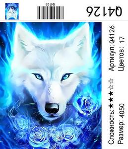 """РН Q4126 """"Волчица и синие розы"""", 40х50 см"""