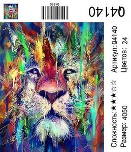 """РН Q4140 """"Душа льва"""", 40х50 см"""